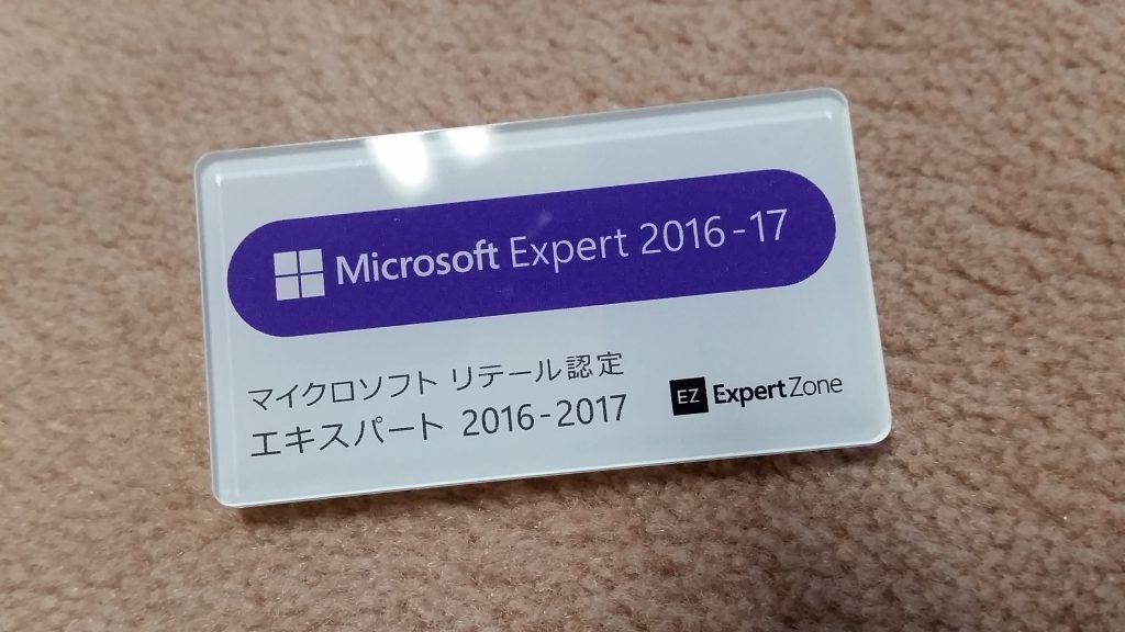「Microsoft Expert 2016-17 認定プログラム」認定バッジ